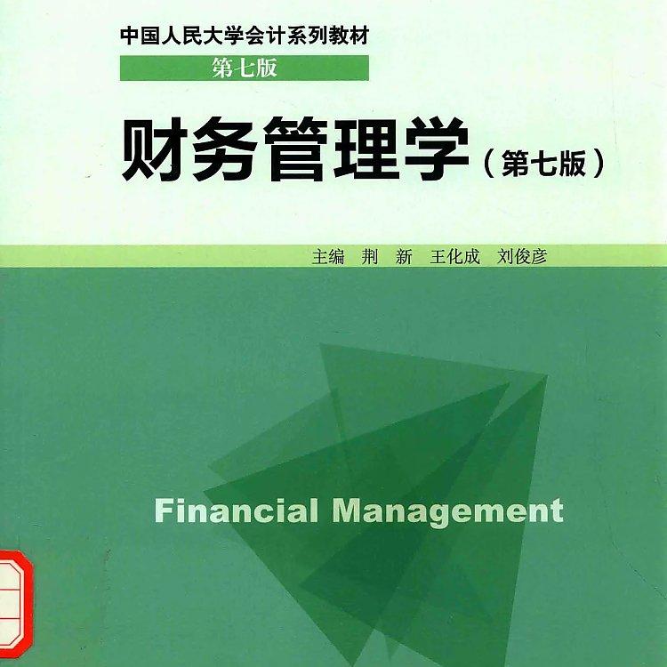 财务管理学 第七版 荆新  PDF