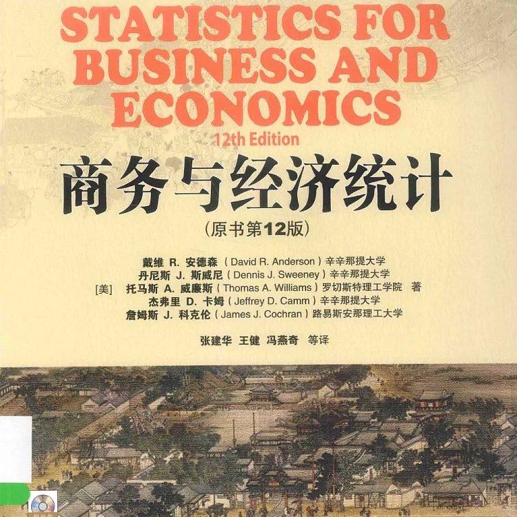 商务与经济统计 原书第12版 中文版  PDF