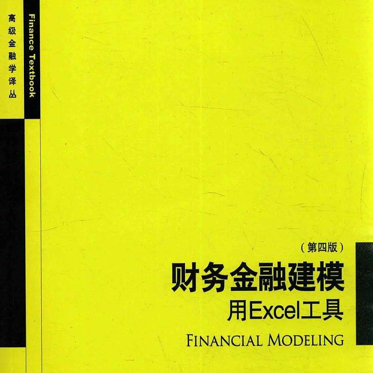 财务金融建模 用Excel工具 第四版  PDF