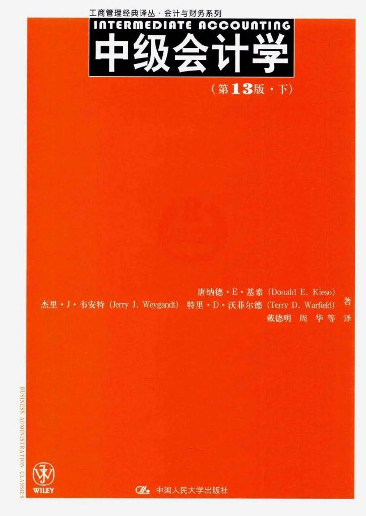 中级会计学 【上下】 第13版 唐纳德·E·基索 PDF