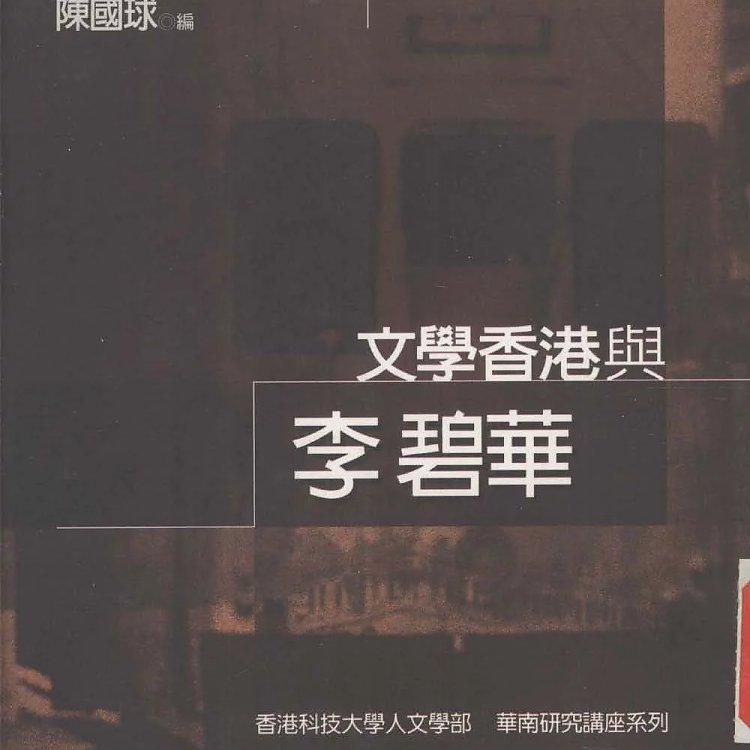 文学香港与李碧华  PDF