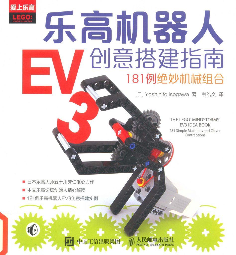 乐高机器人EV3创意搭建指南 181例绝妙机械组合 PDF