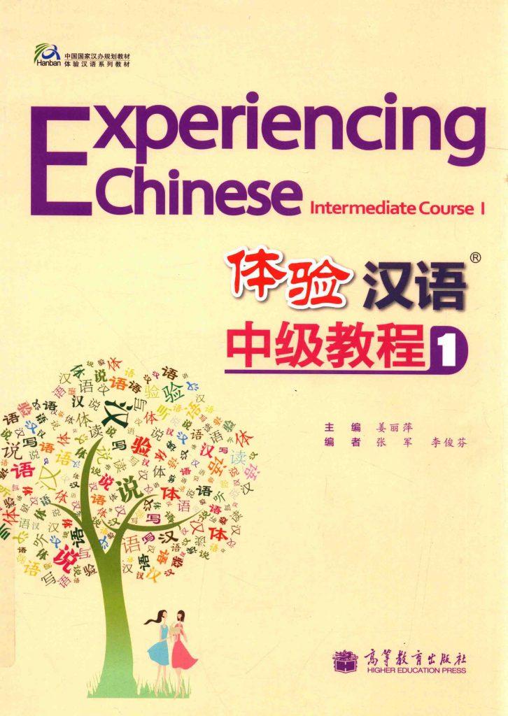 体验汉语中级教程 1  PDF