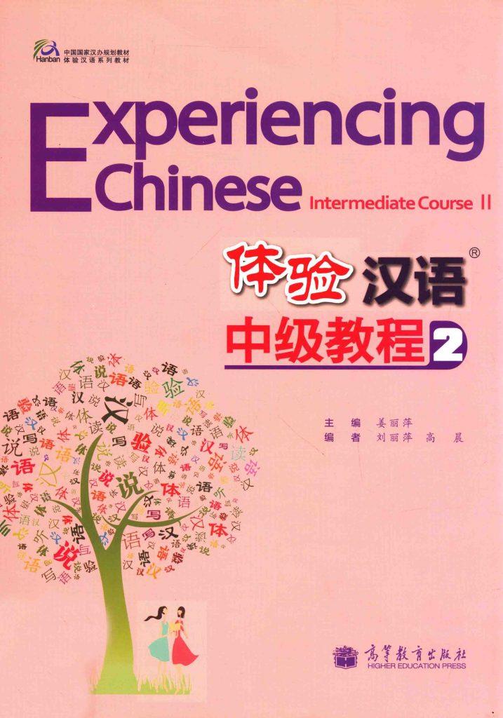 体验汉语中级教程 2  PDF