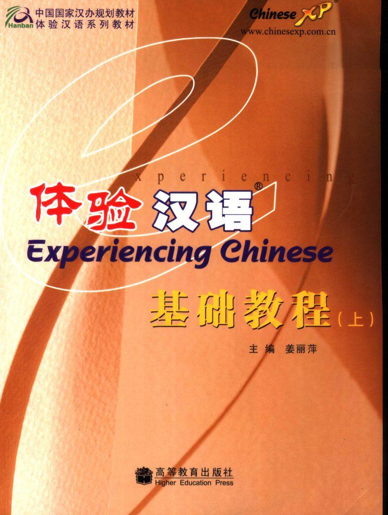 体验汉语基础教程 上  PDF