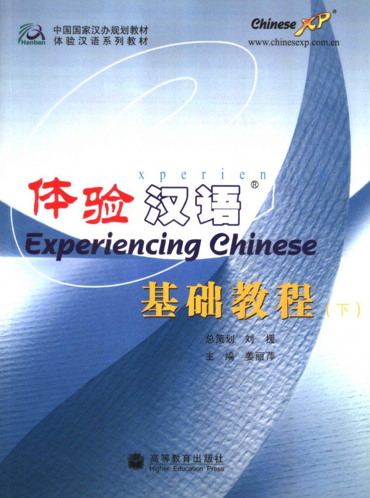 体验汉语基础教程 下  PDF