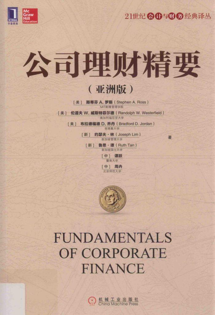 公司理财精要 亚洲版  PDF