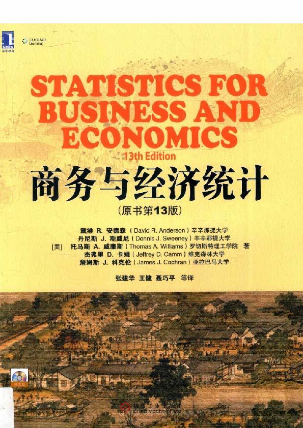 商务与经济统计 原书第13版  PDF