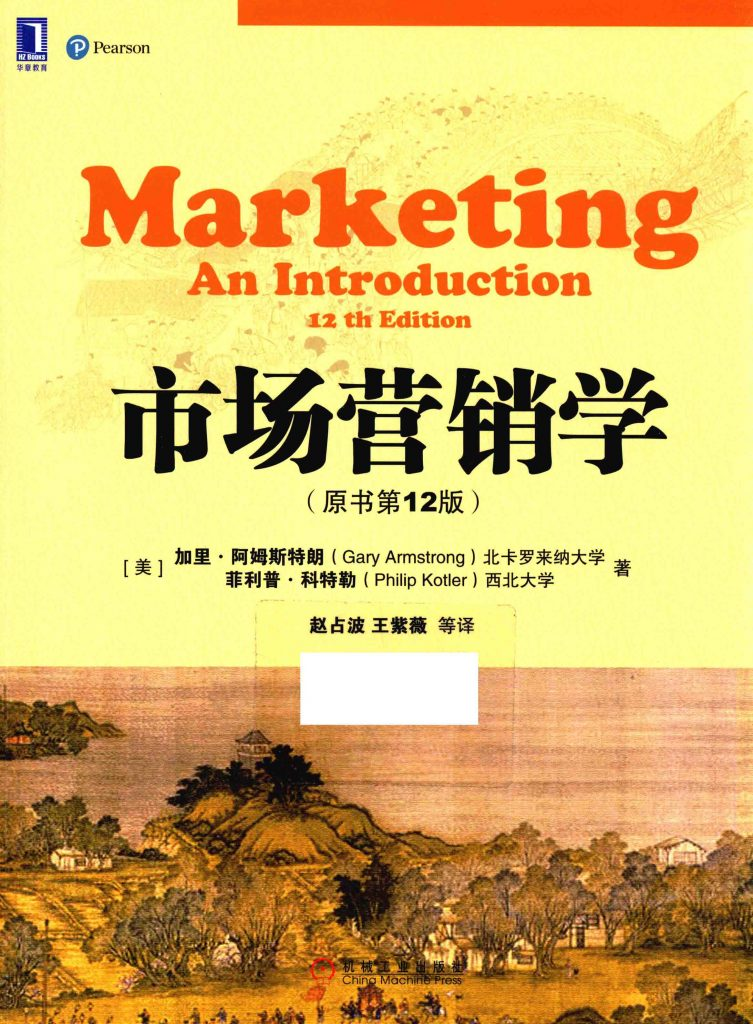 市场营销学 原书第12版  PDF