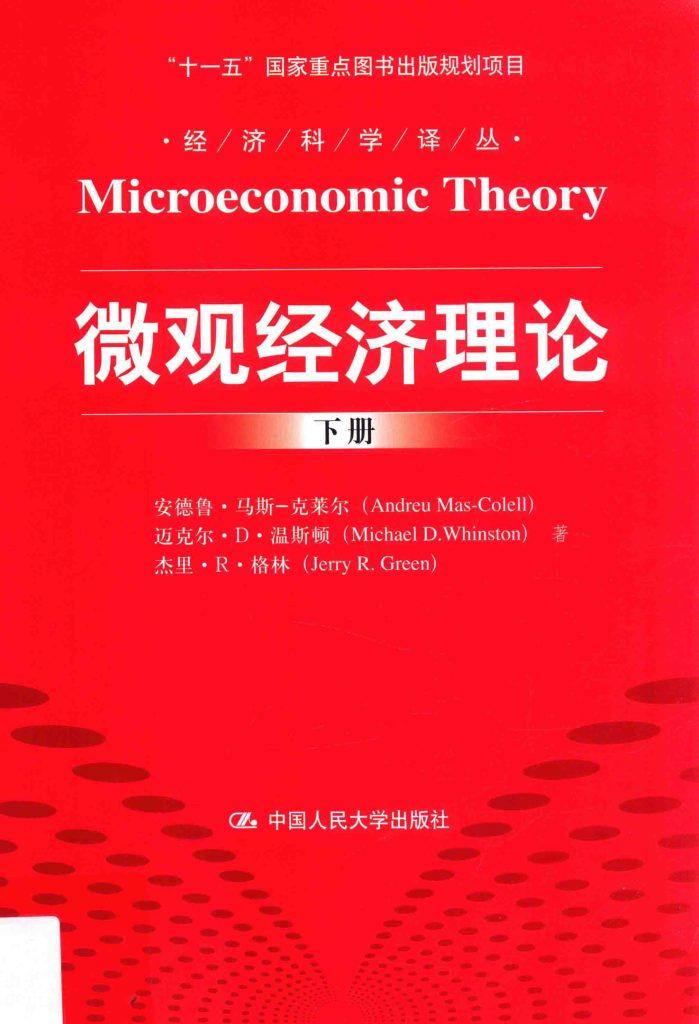 微观经济理论 上下册 安德鲁·马斯-克莱尔  PDF