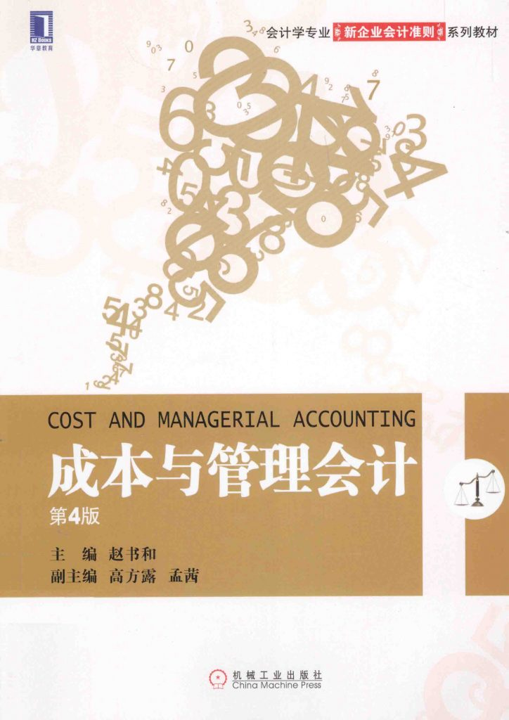 成本与管理会计 第4版 赵书和 PDF