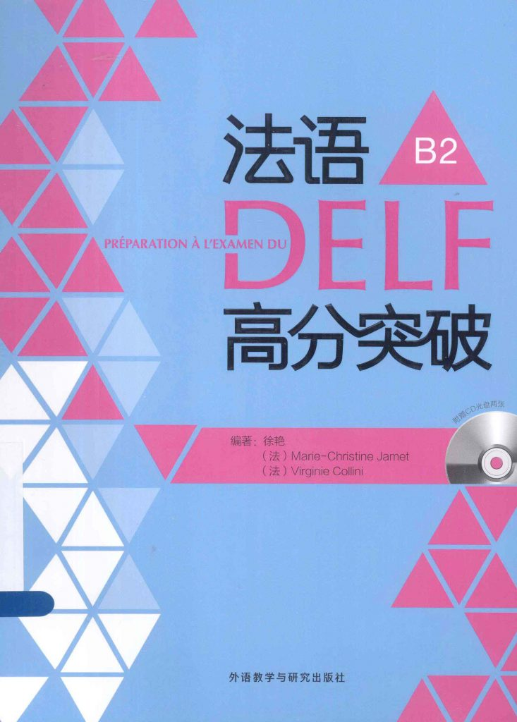 法语DELF高分突破 B2  PDF