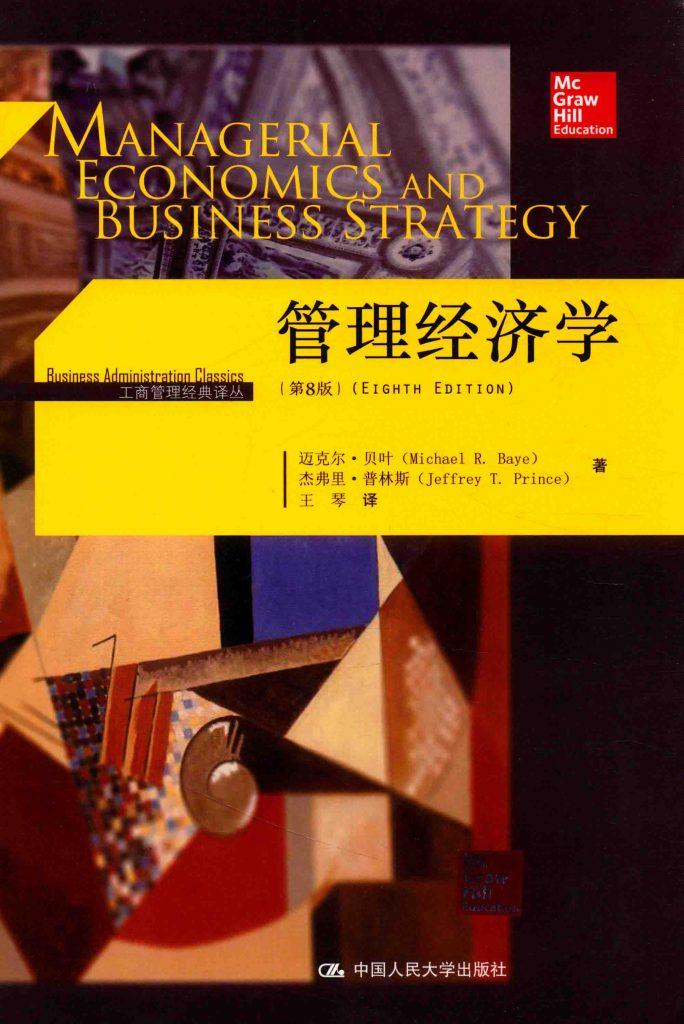 管理经济学 第8版  PDF