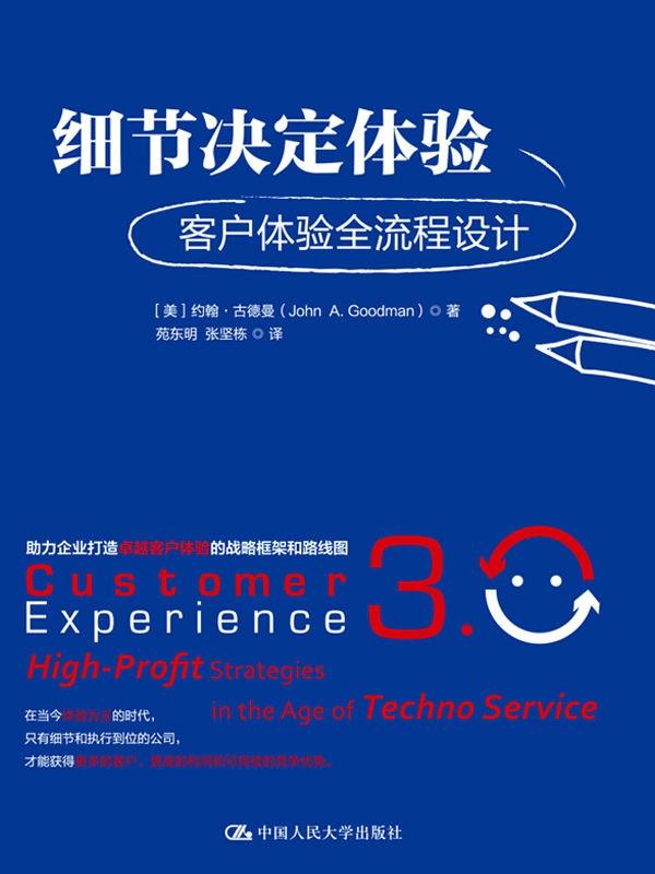 细节决定体验 客户体验全流程设计  PDF