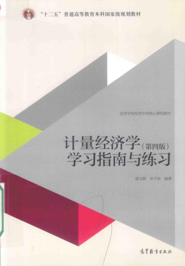计量经济学学习指南与练习 第4版  PDF