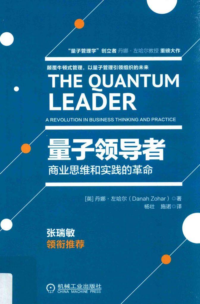 量子领导者 商业思维和实践的革命  PDF