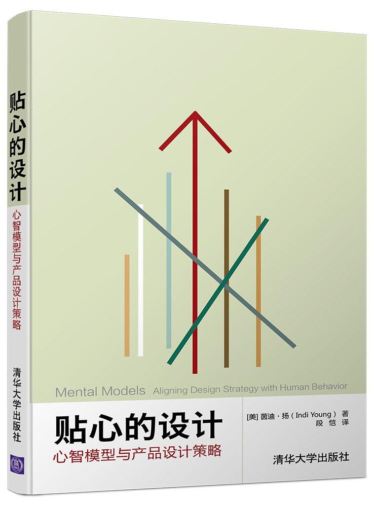 贴心的设计 心智模型与产品设计策略  PDF