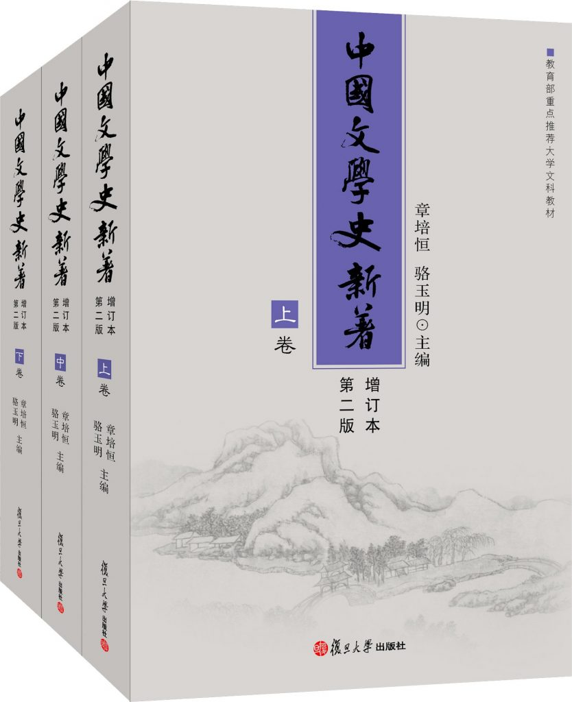 中国文学史新著 增订本 第2版 上中下 PDF
