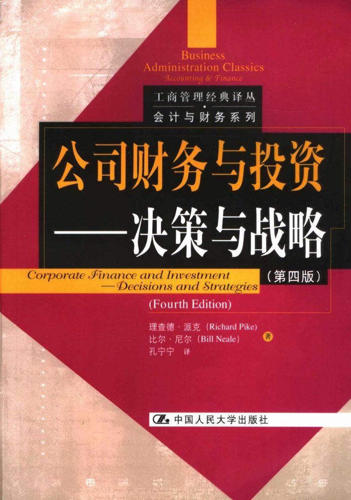 公司财务与投资 决策与战略 第四版 中文版  PDF
