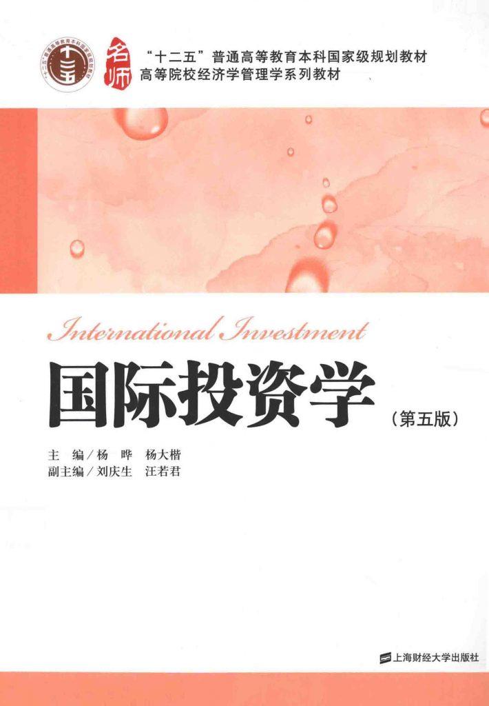 国际投资学 第五版 杨晔  PDF