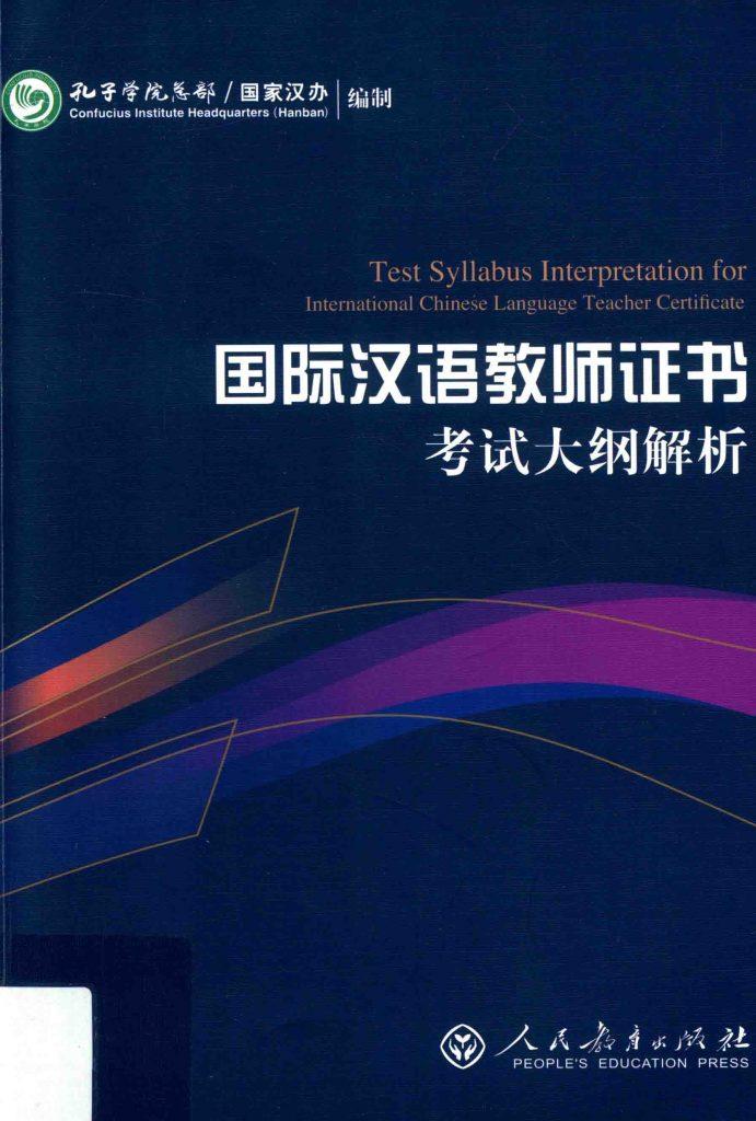 国际汉语教师证书考试大纲解析  PDF
