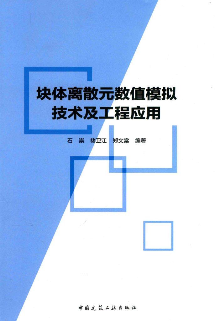 块体离散元数值模拟技术及工程应用  PDF