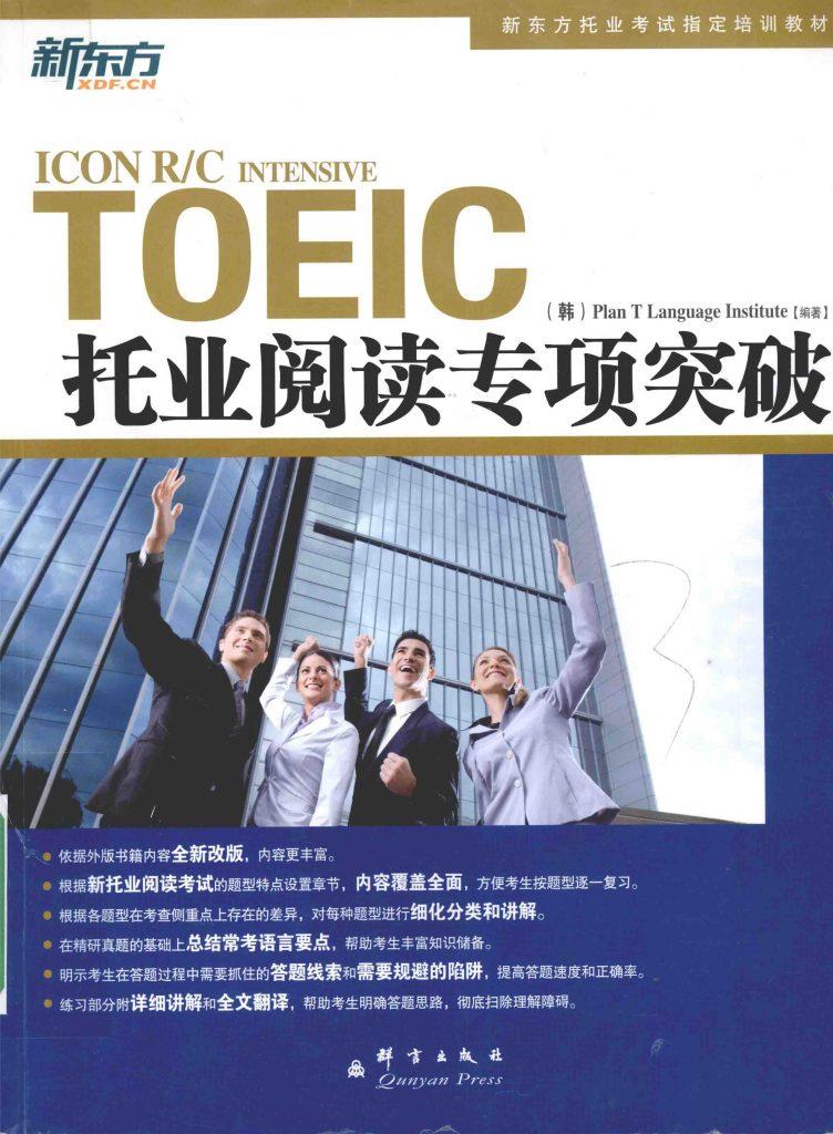 托业阅读专项突破 PDF