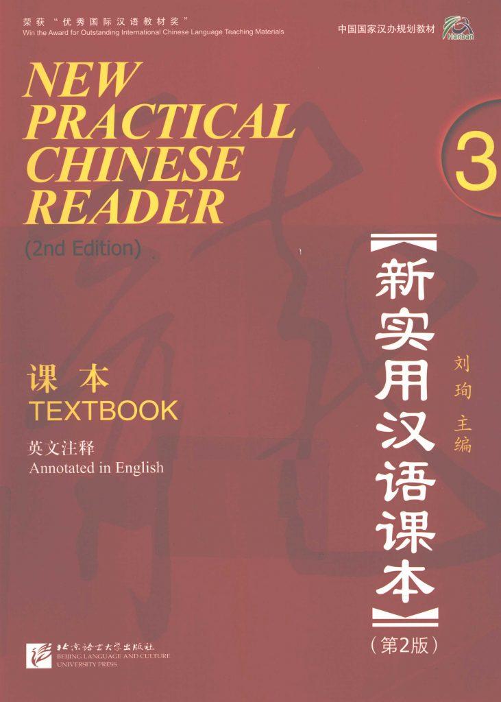 新实用汉语课本 英文注释3 第2版  PDF