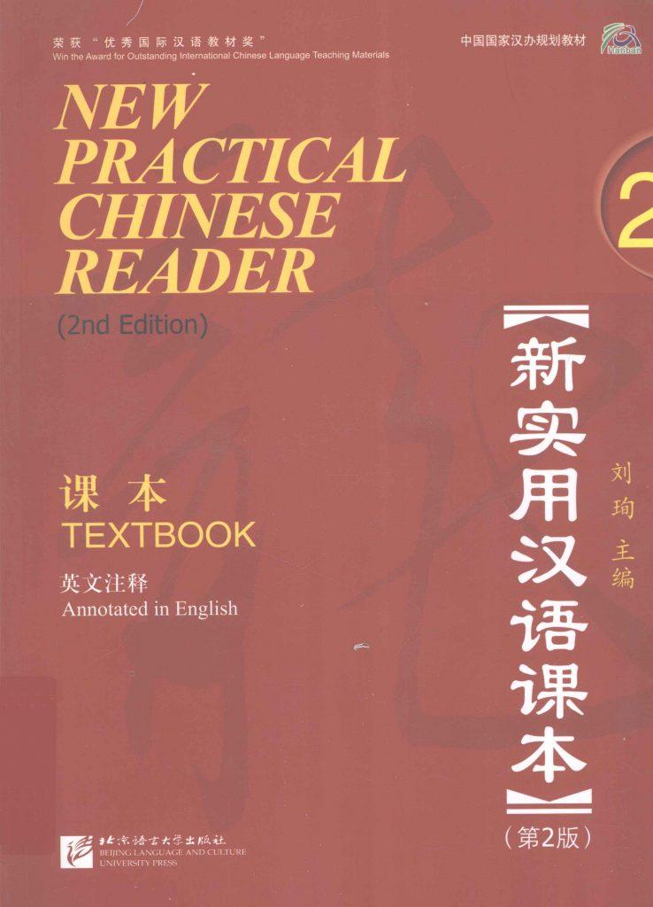 新实用汉语课本 2 英文注释 第2版  PDF
