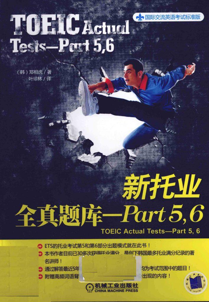 新托业全真题库.Part.5,6 郑相虎  PDF