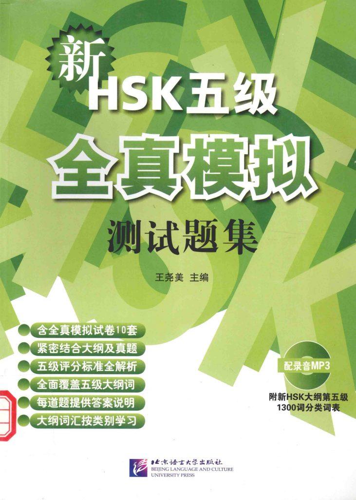 新HSK五级全真模拟测试题集   PDF