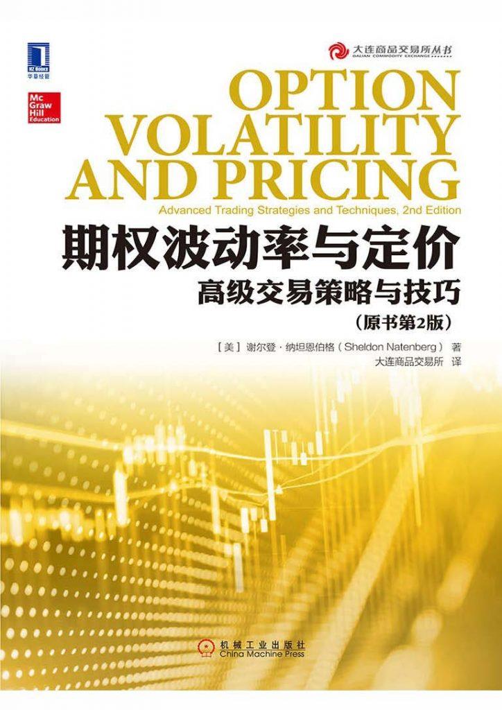 期权波动率与定价 高级交易策略与技巧(原书第2版)PDF
