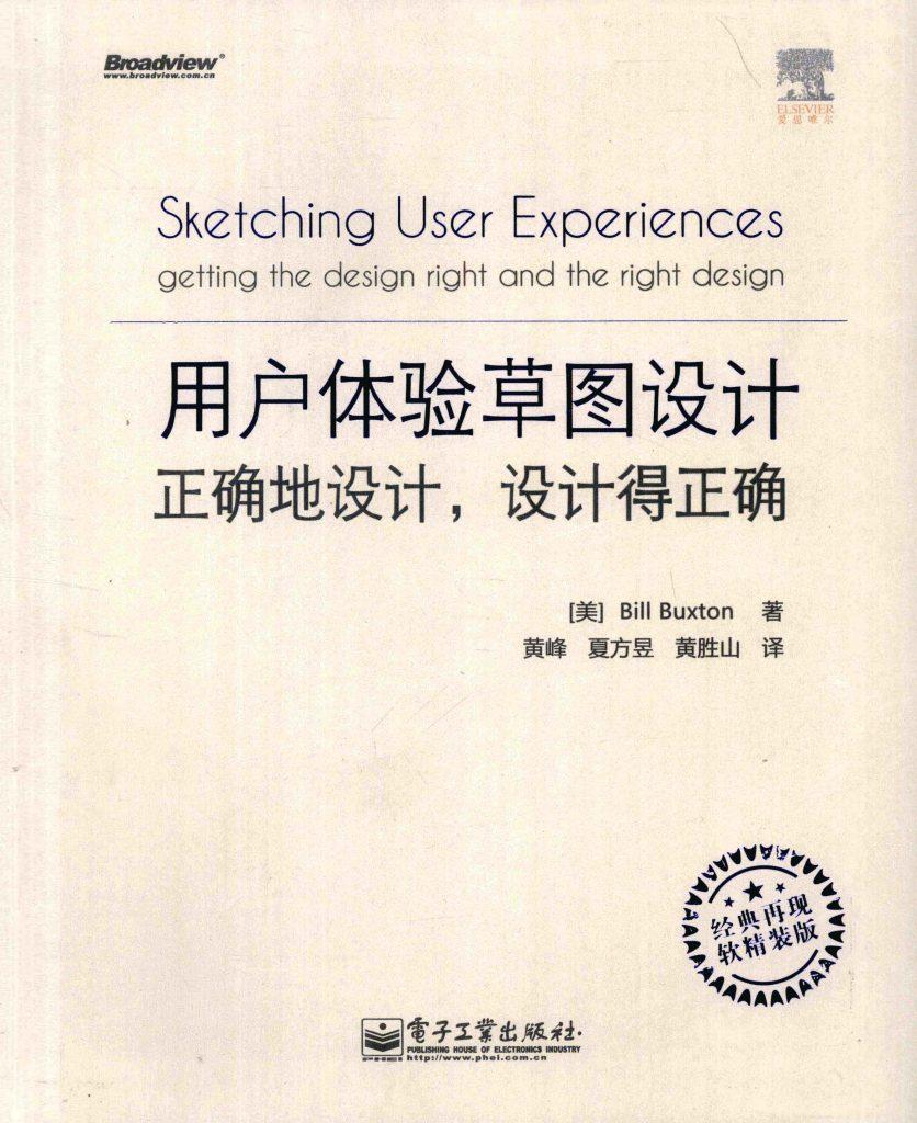 用户体验草图设计 正确地设计,设计得正确 PDF