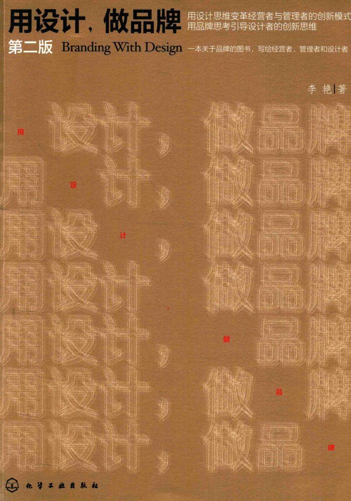 用设计,做品牌 第2版 李艳  PDF