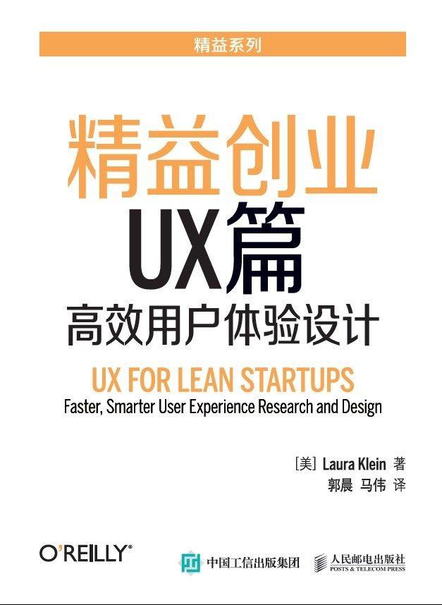 精益创业UX篇 高效用户体验设计  PDF
