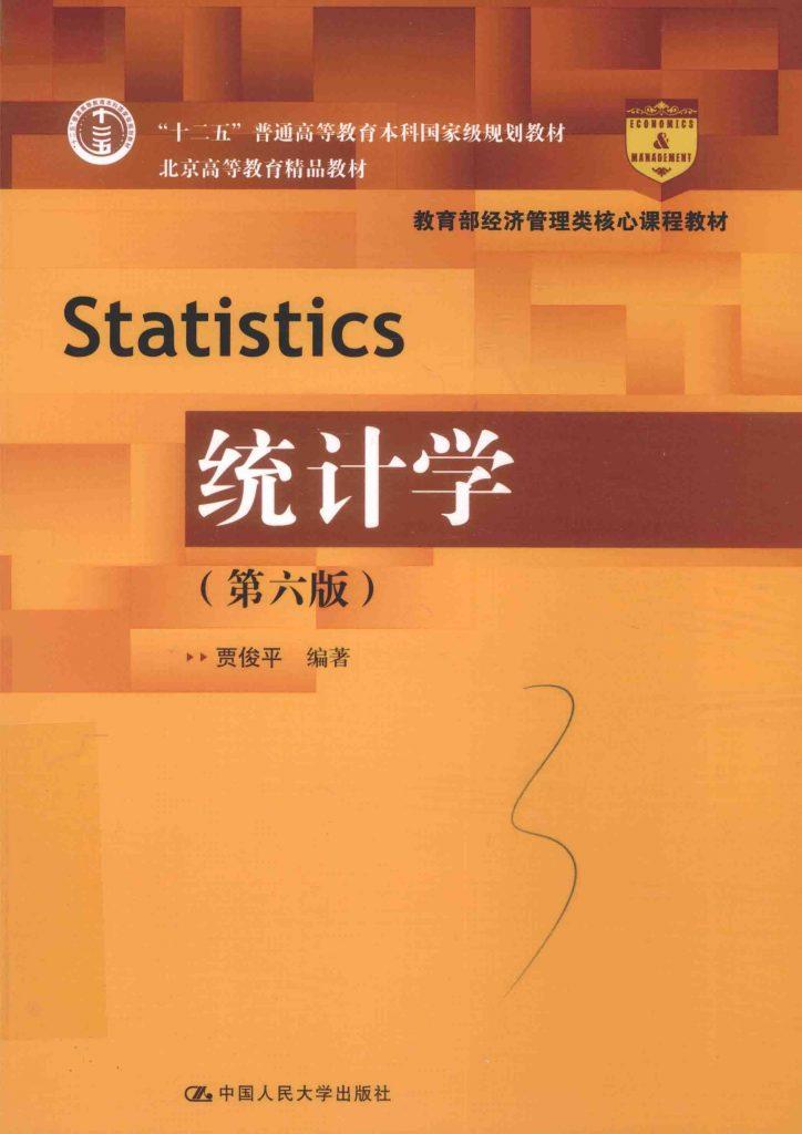统计学 第六版 贾俊平 PDF