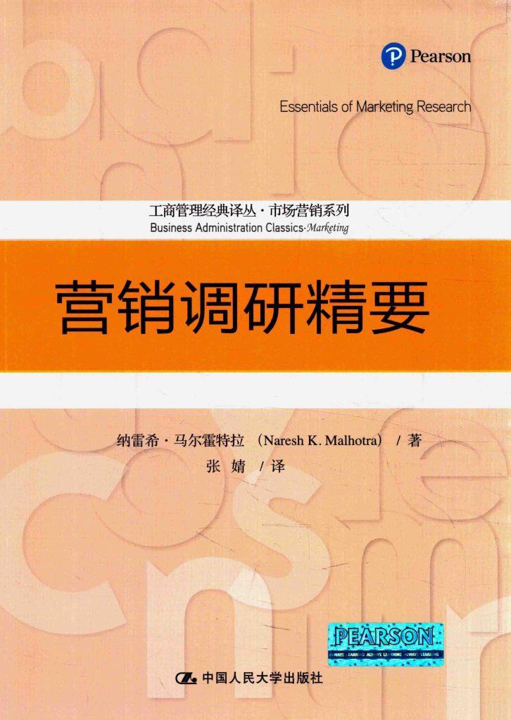 营销调研精要 纳雷希·马尔霍特拉  PDF