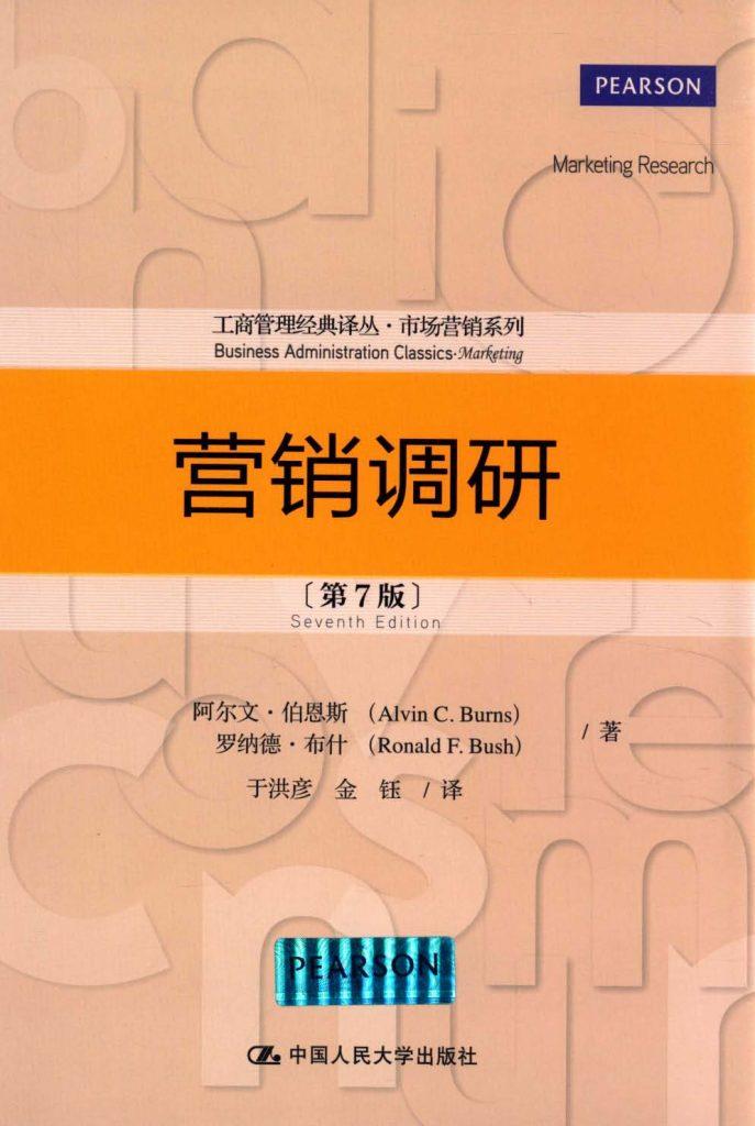 营销调研 第7版 中文版  PDF