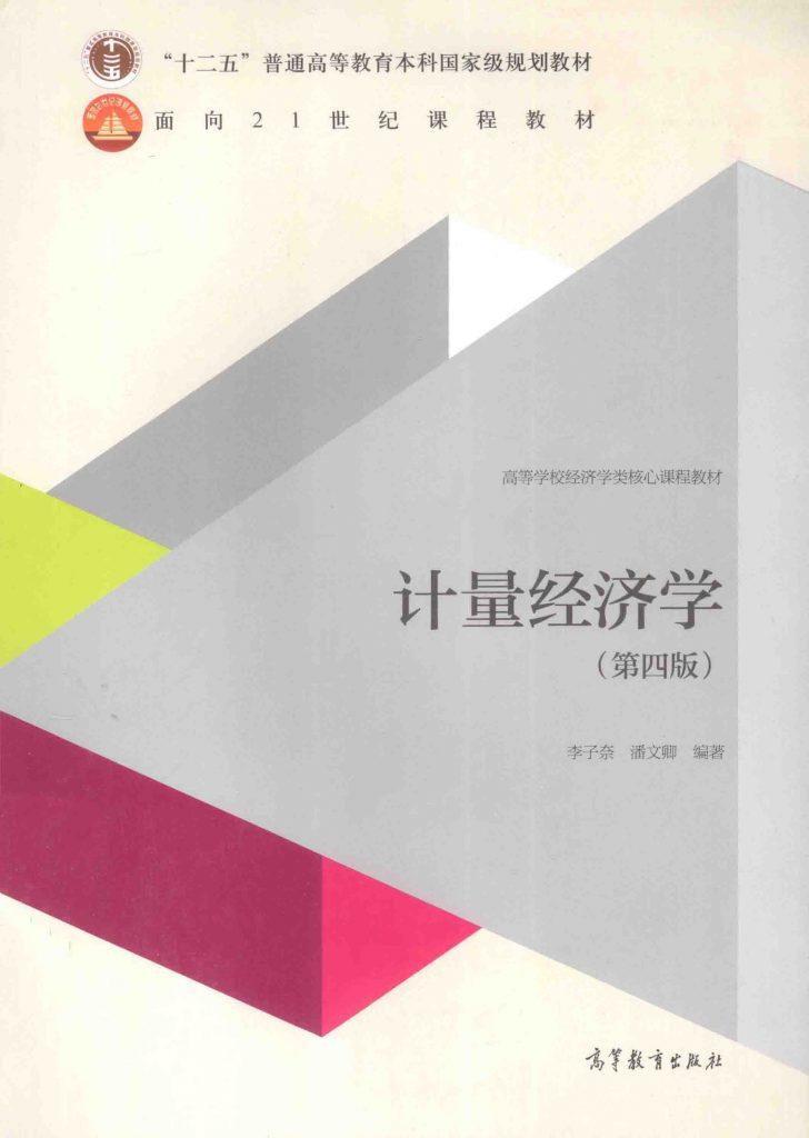 计量经济学 第4版 李子奈  PDF