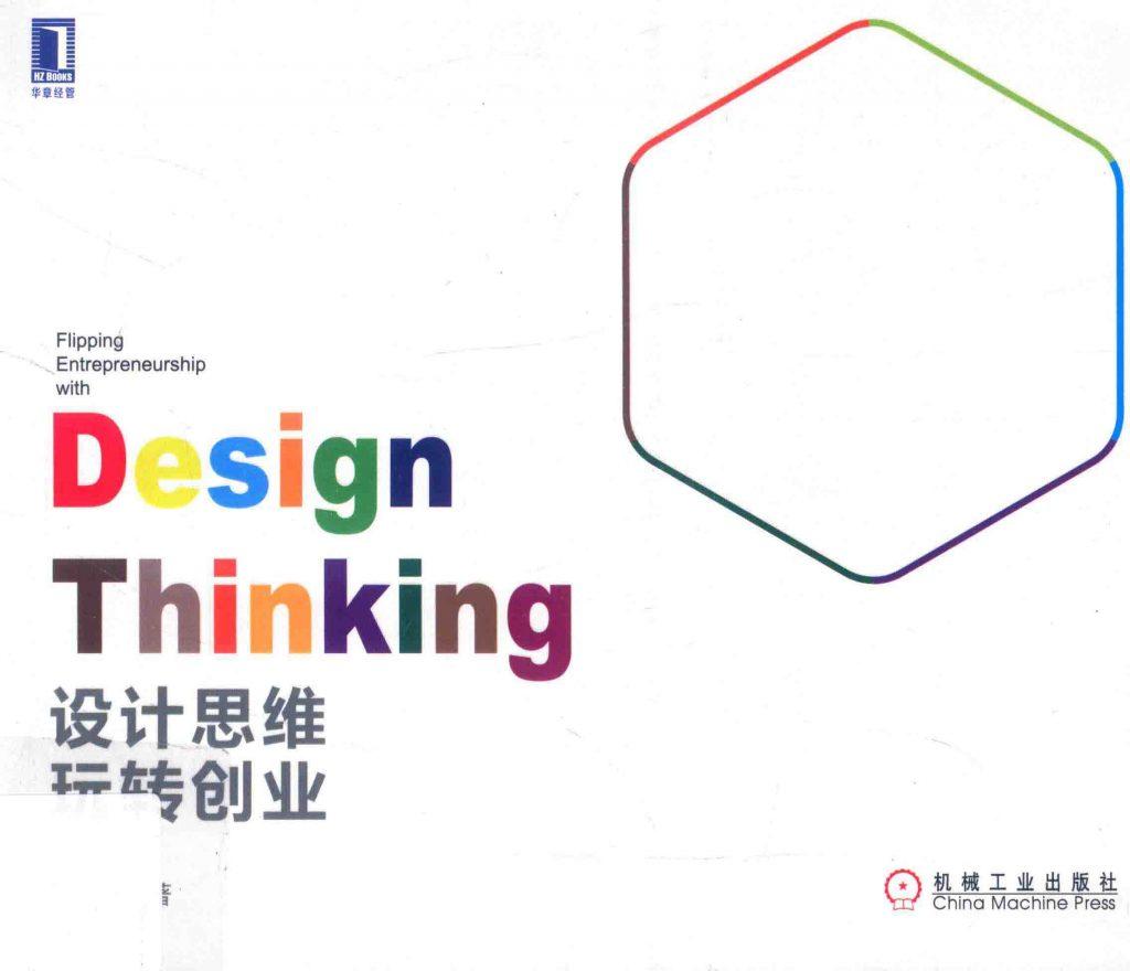 设计思维玩转创业  PDF