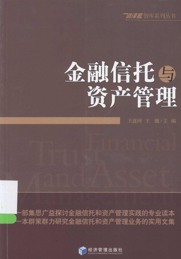 金融信托与资产管理  PDF