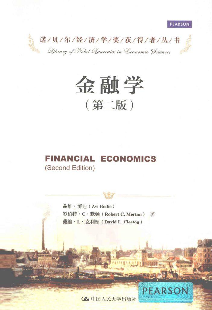 金融学 第2版 兹维•博迪  PDF