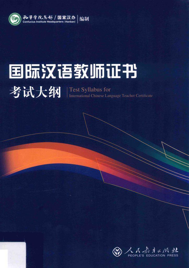 国际汉语教师证书考试大纲  PDF