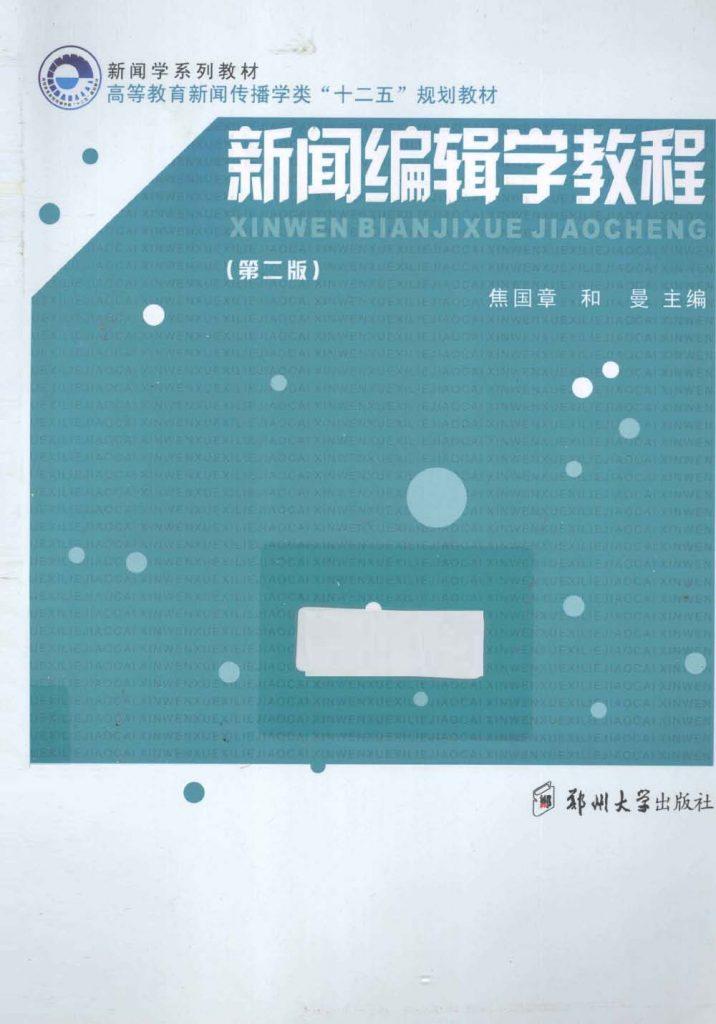 新闻编辑学教程 第2版 焦国章  PDF