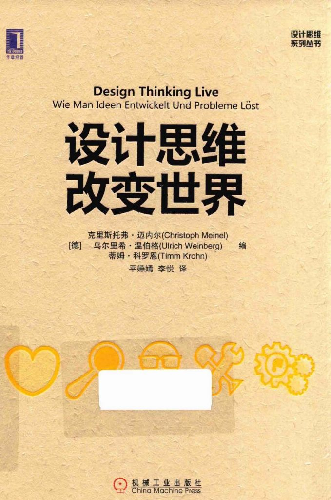 设计思维改变世界  PDF