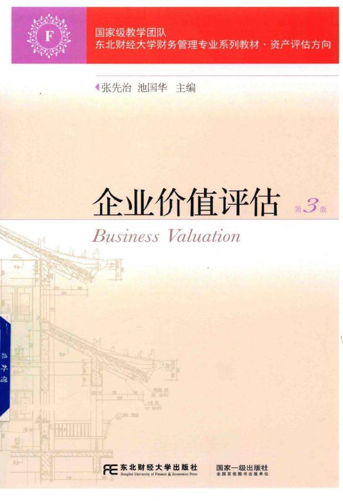 企业价值评估 第3版 张先治  PDF