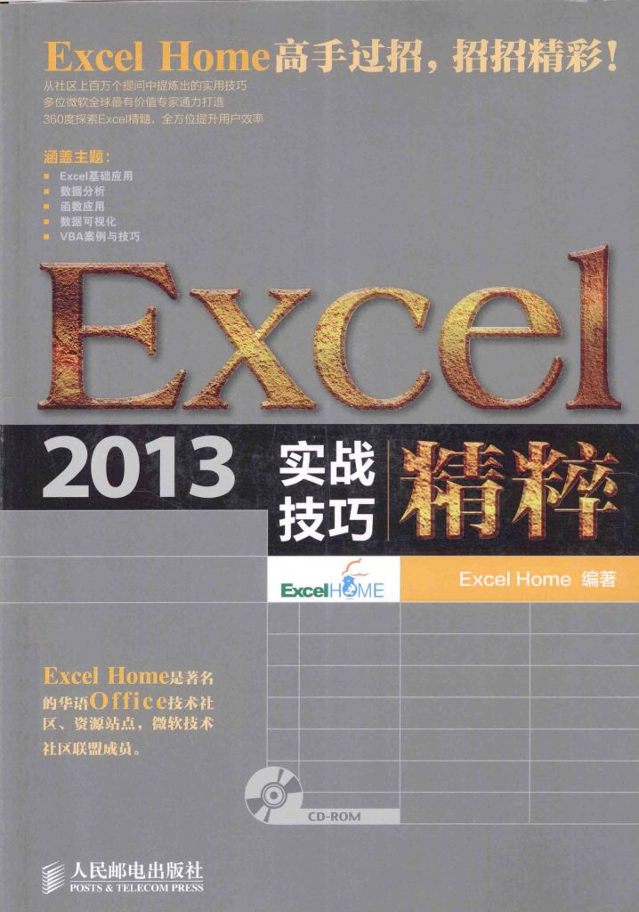 Excel 2013实战技巧精粹  PDF