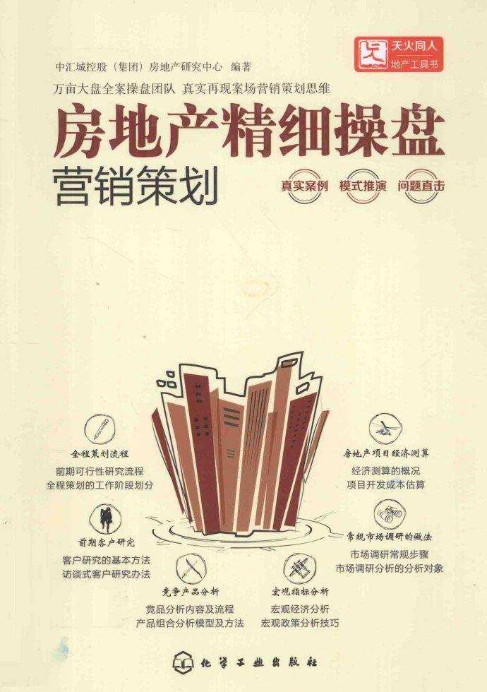 房地产精细操盘 营销策划 PDF