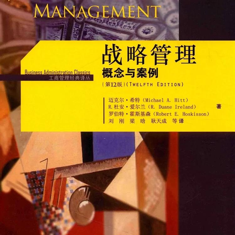 战略管理 概念与案例 第12版 迈克尔·希特 PDF