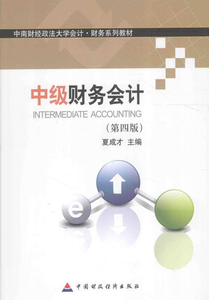 中级财务会计 第4版 夏成才  PDF